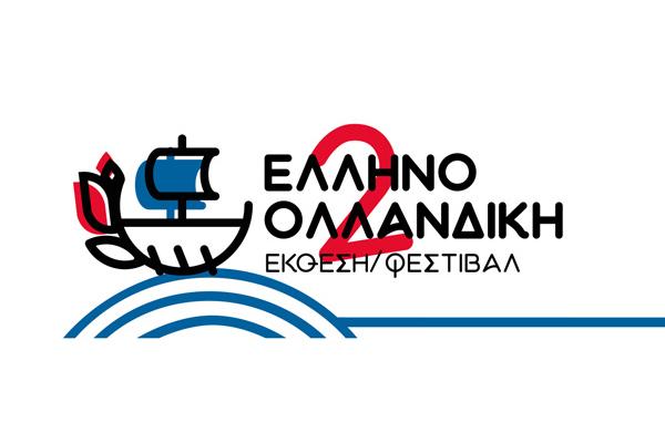 Greek Dutch Expo Fest
